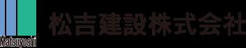 福岡県糸島市にある総合建設会社 松吉建設株式会社
